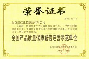 质量诚信示范单位荣誉证书